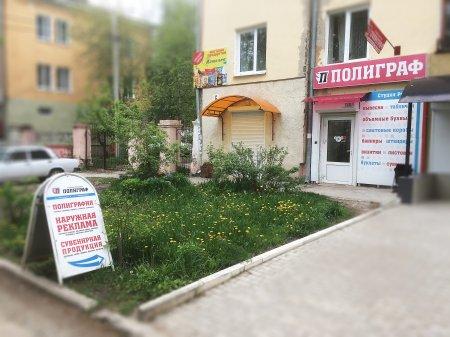 Наружная реклама, полиграфия и сувенирная продукция в г. Белорецк